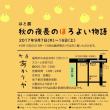 8月〜9月の展覧会のおしらせ(広島&博多)