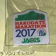 函館マラソン2018