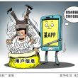 中国で、「スマホアプリ個人情報取得し過ぎ」と、9割が回答!