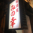 釧路Night !!  ha〜ha  トータルカーズワークス