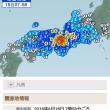 大阪で震度6弱