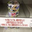 サバ缶異変!