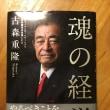 魂の経営 古森重隆 著 富士フイルムホールディングス代表取締役会長兼CEO 2013.11.14