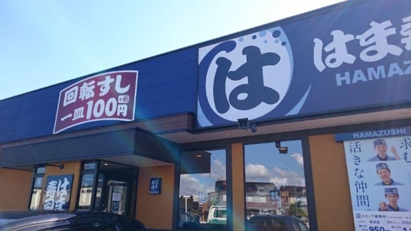 本日オープン!はま寿司砺波店 ~オープニングイベントしてました~
