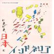 ときどき日本とインドネシア ボーダレス・アートミュージアムNO-MA