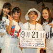 9月21日(木)、国際平和デー、ファッションショーの日、晴れとるよ。(^_^;)