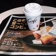 本日もマクドの無料コーヒー飲み歩き3店舗。マクドは問い合わせメールに対するレスの遅さ日本一。店員疲労すら伺え近日倒産の予兆を感じます。