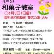 平成30年4月和菓子教室のお知らせ