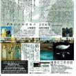 『もやい展』福島&チェルノブイリ 7/5(水)~7/9(日)練馬区立美術館