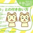 WEcafe vol.70「うつ」との付き合い方 6月30日(土)開催!