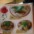 京都 第一旭 本店 ~ 飲み過ぎた・・・。