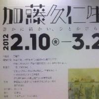 加藤久仁生展@八王子夢美術館3/25まで開催「つみきのいえ」