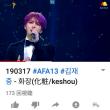 👏😭🙌👍💖【動画】190317 #AFA13 ジェジュン - 화장(化粧) 韓国語Ver.→日本語Ver.