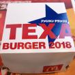 <gourmet>マクドナルド テキサスバーガー2018