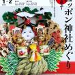 テレビ Vol.208 『趣味どきっ!「福を呼ぶ! ニッポン神社めぐり」』