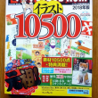 年賀状DVD本