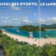【英語のお仕事x沖縄PR】フランスのFigaro Magazineに掲載されました