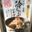 鶏と魚だしのつけめん哲@溝の口(くずし豆腐冷しゃぶまぜそば)に行きました。