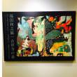 ぐるっとパス2018の旅【26】武蔵野市立吉祥寺美術館