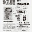 「日本と再生」上映会ニュース