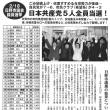 良かった !(^^)!/日野市議選 日本共産党5人全員当選 得票も増加!