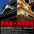 熊本城×特撮美術 天守再現プロジェクト展