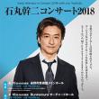 石丸幹二コンサート2018