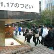 1月17日(水)阪神・淡路大震災から23年、おむすびの日、雨だよ。(^_^;)
