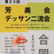 Shimizu氏出展-1