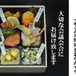 """新しく """"いろどり幕の内デラックス""""発売中です!"""