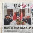日本が見落としがちな「米中貿易戦争」の文脈