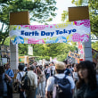 【Apr_22】EarthDayTokyo@代々木公園