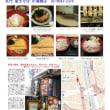 新宿で立ちそば(いや座りそば)、富士そばのサービスメニュー「ミニ炭火焼鶏まぶし丼セット」を食してみた。