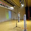 ◇牛久相撲甚句会15周年記念大会にお祝い出演 国錦 師範
