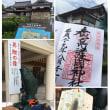 広島城・護国神社