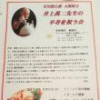 有田焼白磁 人間国宝 井上萬二先生の卒寿を祝う会