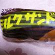 木村屋製パン店の『ミルクサンドパン』@新潟県魚沼市