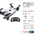 5%off-JJRC H49 SOL ヘッドレスモード 高度ホールド ワン・キー・リターン Wifi FPV 720P HD カメラ ミニサイズドローン RC クアッドコプター