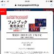 【グッズ情報】舞台メリーポピンズのフォトブック