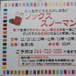 12/16(土)叶屋クリスマス工作イベントを開催します!