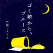 2018年2月7日「ゴミ箱から、ブルース」配信リリース 決定!!