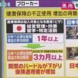 日本の医療制度にタダ乗りの中国人が多数