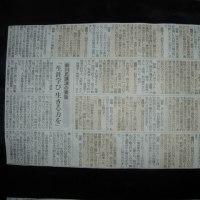 前川氏に講演に来てもらった中学校に対して『文科省』が出した執拗且つ不満満載の愚問