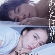 「嘘を愛する女」  DVD  長澤まさみ