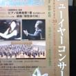 【芸術手記】川口リリア/ニューイヤー・コンサート2019/