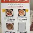北海道の物産と観光展 二週目w  コクミンショクドウ
