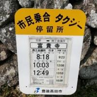 富貴寺の帰りはヒッチハイク