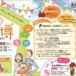 イベント参加します。 暮らし博2017@ツインメッセ静岡