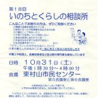 10/31 いのちとくらしの相談所のお知らせ