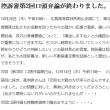 「火葬場用地4億円は高すぎるから、高すぎる差額を岡山市長大森雅夫氏は弁償しなさい」控訴裁判の第2回口頭弁論